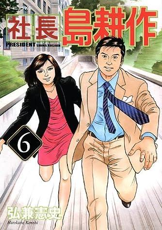 社長 島耕作(6) (モーニング KC)