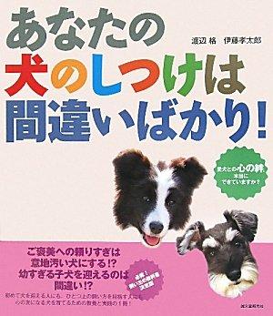 あなたの犬のしつけは間違いばかり!—愛犬との心の絆、本当にできていますか?