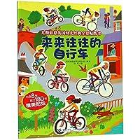 尤斯伯恩英国幼儿经典全景贴纸书·来来往往的自行车
