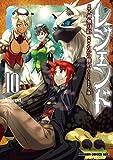 レジェンド 10 (ドラゴンコミックスエイジ)
