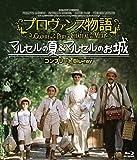 ウルトラプライス版 プロヴァンス物語 マルセルの夏/マルセルのお...[Blu-ray/ブルーレイ]