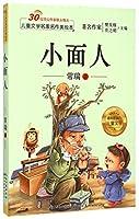 儿童文学名家名作美绘本-小面人