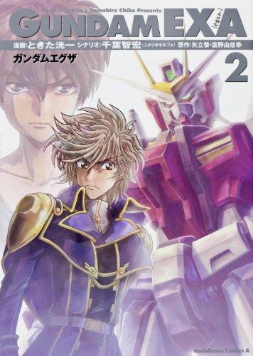GUNDAM EXA (2) (カドカワコミックスAエース)の詳細を見る