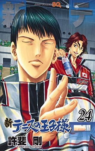 新テニスの王子様 24 (ジャンプコミックス)