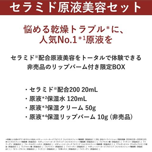 チューンメーカーズセラミド原液美容セット(セラミド20020ml、原液保湿水120ml、原液保湿クリーム50g、原液保湿リップバーム10g)