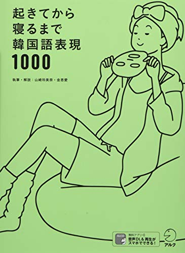 【音声DL付】起きてから寝るまで韓国語表現1000の詳細を見る