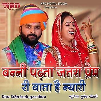 Banni Padta Jatara Prem Ri Bata He Neyari