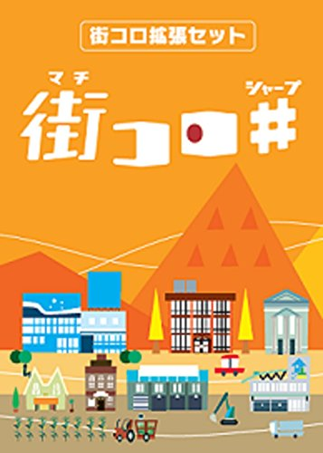 画像3: 【人気ボードゲーム】「街コロ」で遊んで楽しもう! 家族でおうちキャンプにも最適!