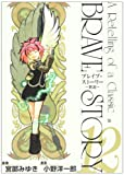ブレイブ・ストーリー~新説~ 12 (BUNCH COMICS)