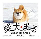 柴犬まる【ミニ写真集付き 電子特別版】