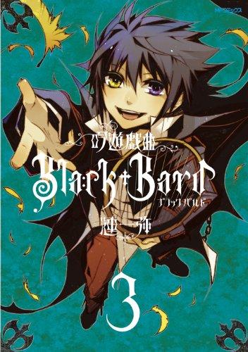吟遊戯曲BlackBard 3 (MFコミックス ジーンシリーズ)
