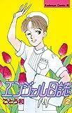 エンジェル日誌(2) (BE・LOVEコミックス)