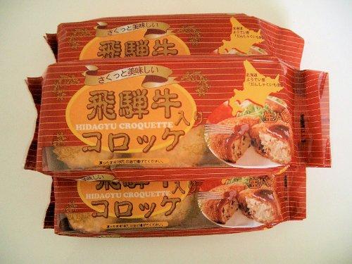 さくさく飛騨牛コロッケ 飛騨牛入り・北海道産男爵いも・生パン粉使用
