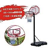 バスケットゴールセット バスケットボード 家庭用 ミニ 屋外 こども用 こども バスケット ボール スタンド ゴールネット 簡易ゴール 練習用[日本に発送され、3〜4日で配送されます]