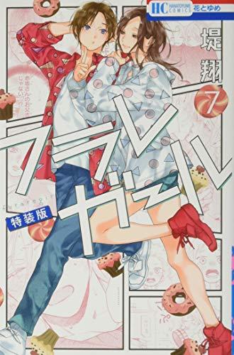 フラレガール 7巻 カラーイラスト集付き特装版 (花とゆめコミックス)の詳細を見る
