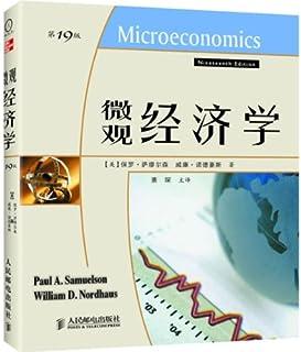 微观经济学(第19版)(诺贝尔经济学奖获得者:保罗•萨缪尔森绝笔之作)