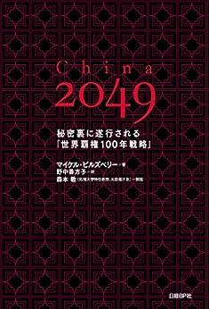 [マイケル ピルズベリー, 野中 香方子, 森本 敏(解説)]のChina 2049 秘密裏に遂行される「世界覇権100年戦略」