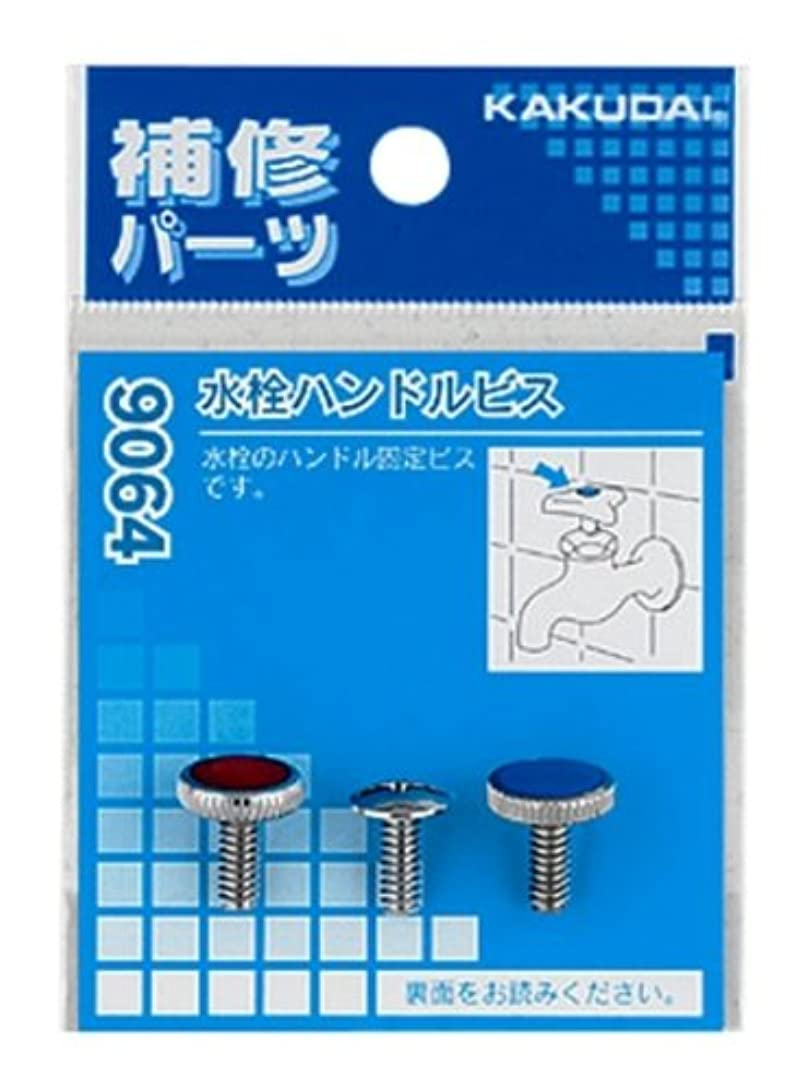 パース最適ダイヤモンドカクダイ 水栓ハンドルビス 9064