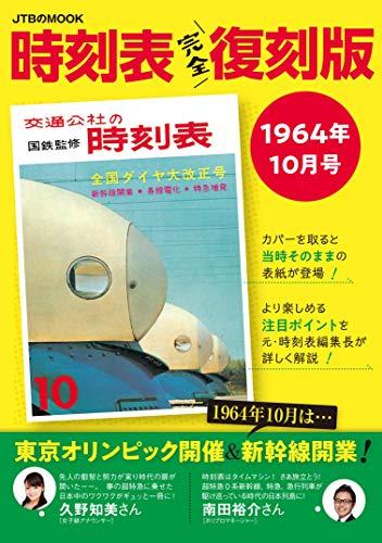 時刻表 完全復刻版 1964年10月号 (JTBのMOOK)