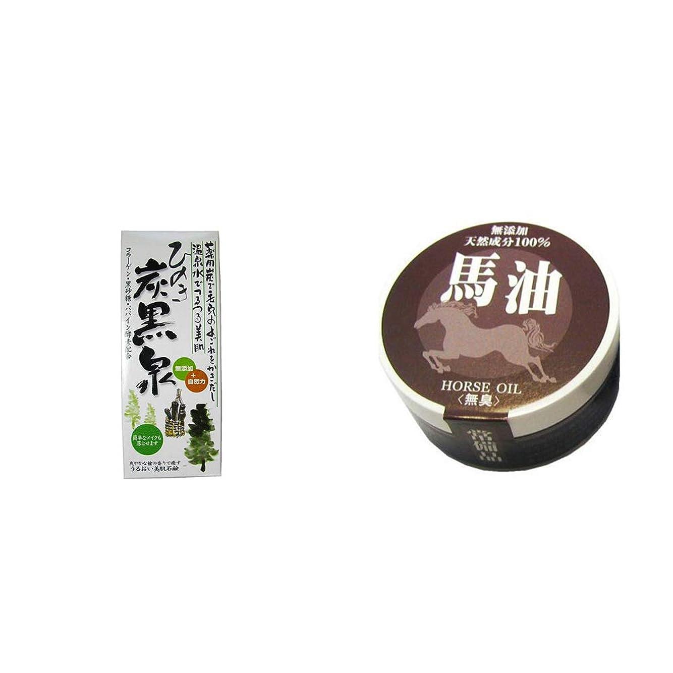 塩辛いアスリートシンカン[2点セット] ひのき炭黒泉 箱入り(75g×3)?無添加天然成分100% 馬油[無香料](38g)