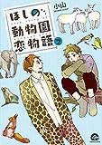 ほしの動物園恋物語(2)