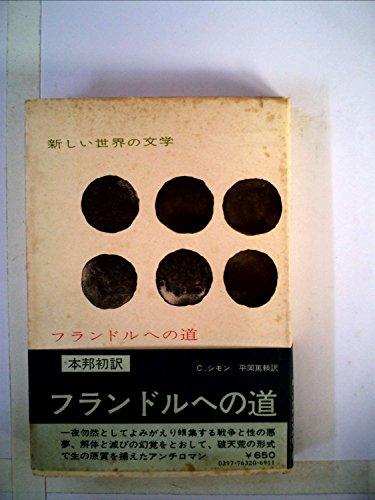 新しい世界の文学〈第32〉フランドルへの道 (1966年)