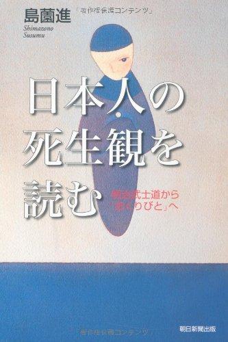 日本人の死生観を読む 明治武士道から「おくりびと」へ (朝日選書)