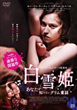 白雪姫 ~あなたが知らないグリム童話~[DVD]