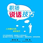 Page de couverture de 职场说话技巧 - 職場說話技巧 [Communication Skills in the Workplace]