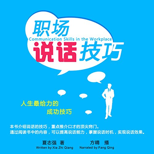 职场说话技巧 - 職場說話技巧 [Communication Skills in the Workplace] cover art