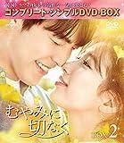 むやみに切なく BOX2<コンプリート・シンプルDVD-BOX5,000円シリーズ>...[DVD]