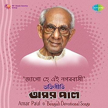 Jaago He Ei Nagarbasi