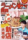 ラーメンWalker関西2020【電子特典付き】 ラーメンWalker2020 (ウォーカームック)