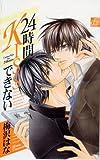 24時間KISSできない (drapコミックス)
