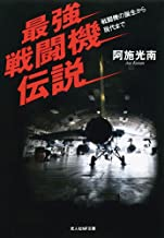 表紙: 最強戦闘機伝説 (光人社NF文庫) | 阿施光南