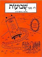 子供用塗り絵ブック ユダヤの祝日 8X11 32ページ 00003