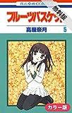 [カラー版]フルーツバスケット【期間限定無料版】 5 (花とゆめコミックス)