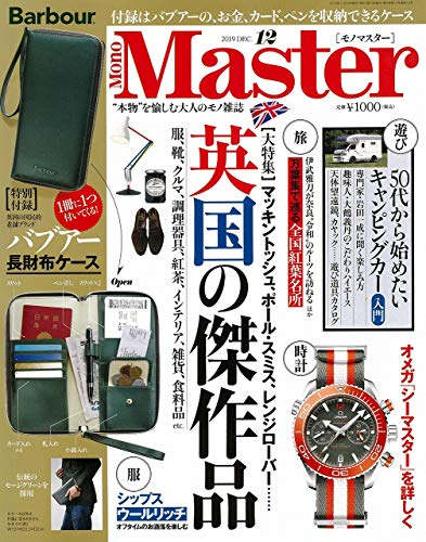 MonoMaster(モノマスター) 2019年 12 月号