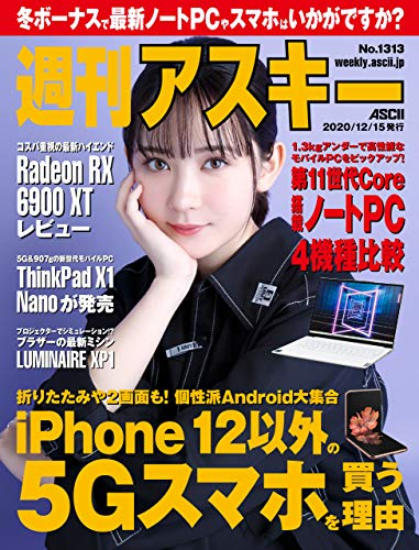 週刊アスキーNo.1313(2020年12月15日発行) [雑誌]