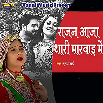 Rajan Aaja Thari Marwad Me