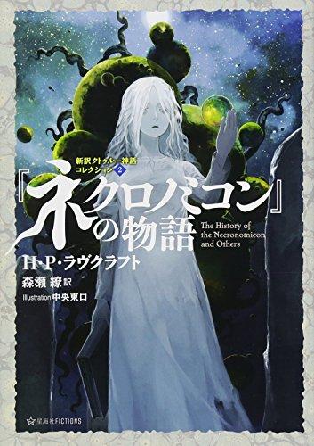 『ネクロノミコン』の物語 新訳クトゥルー神話コレクション2 (星海社FICTIONS)