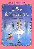 エラと『白鳥のみずうみ』: エラは小さなバレリーナ