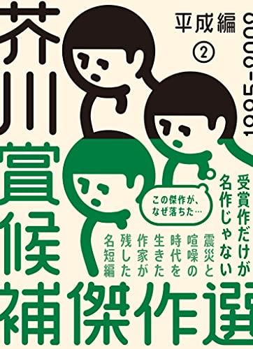 芥川賞候補傑作選 平成編2 1995-2002