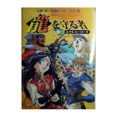 「龍」を守る者―ルナル・ヒーローズ (角川スニーカー文庫)