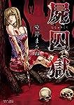 屍囚獄 3 (バンブーコミックス)