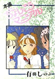 本場ぢょしこうマニュアル 1 (ワイドコミックス)