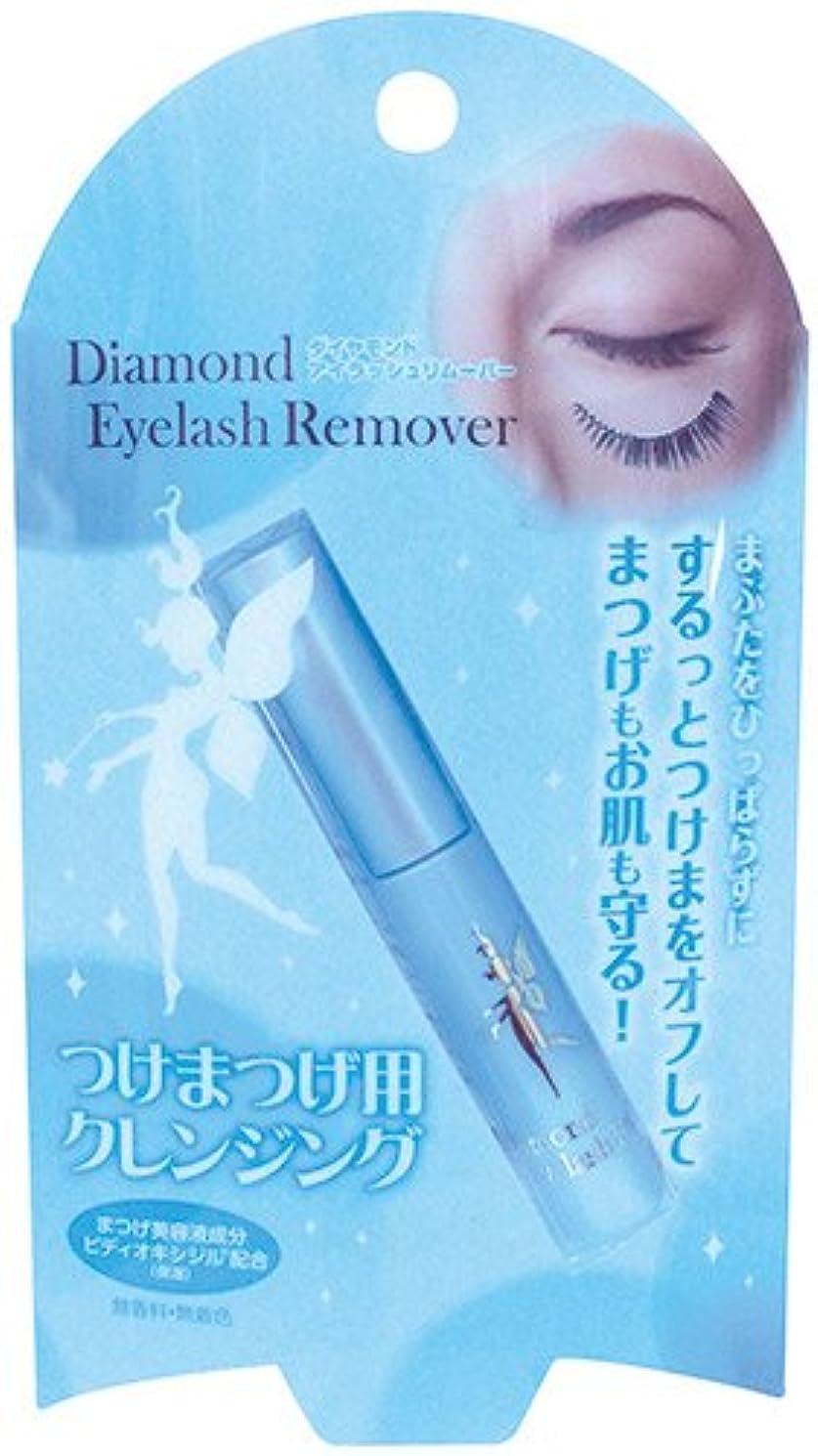 アラート水を飲むダイヤモンドアイラッシュ リムーバー 2.7mL