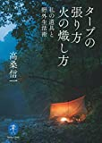 ヤマケイ文庫 タープの張り方 火の熾し方―私の道具と野外生活術