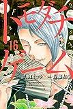 トモダチゲーム(16) (週刊少年マガジンコミックス)