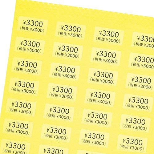 だいし屋 日本製 税込プライスシール 50円〜10000円〈税込価格・税抜価格 併記〉10×5mm アクセサリー台紙用(透明地×黒文字) (文字:¥3300 (税抜¥3000), 250枚)